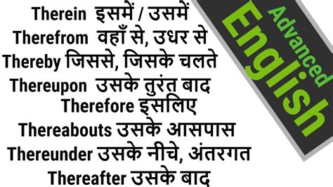 Advanced English words and their meanings in Hindi - Learn